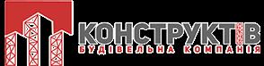 Строительная компания Конструктив